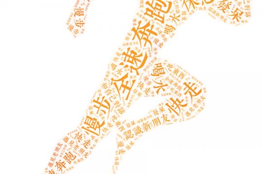 2017志龙杯12小时超级马拉松挑战赛