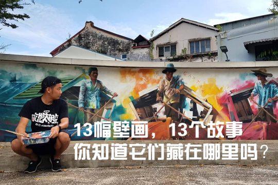 Kuching mural art